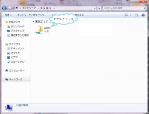 Windowsネットワーク02