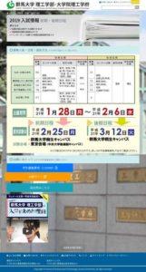 2019入試情報(前期・後期日程)  |  群馬大学理工学部